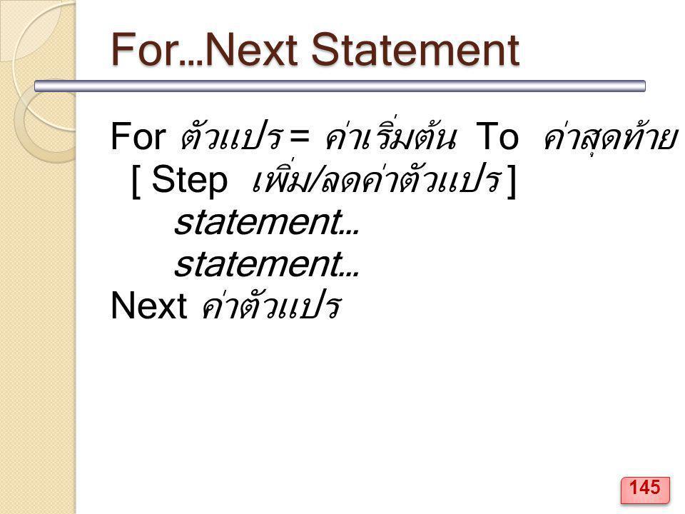 For…Next Statement For ตัวแปร = ค่าเริ่มต้น To ค่าสุดท้าย [ Step เพิ่ม/ลดค่าตัวแปร ] statement… Next ค่าตัวแปร